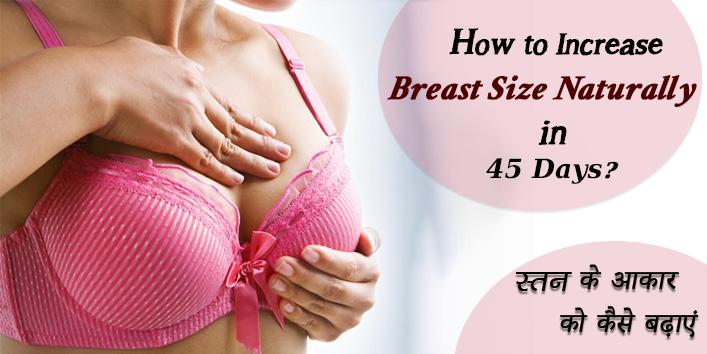 ४५ दिनों में प्राकृतिक रूप से स्तनों के आकार को कैसे बढ़ाएं? बड़े स्तन पाने के लिए कुछ ख़ास सलाह !!